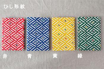 富山市の伝統工芸である八尾和紙で作られたブックカバーです。はっきりとした色合いと幾何学的なデザインがレトロでモダンな印象です。