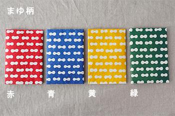 和紙と言ってもとても丈夫なので、ちょっとやそっとでは色移りなどの心配は不要です。可愛らしいまゆ柄のデザインなどいくつかデザインがあります。色違いで揃えても◎。