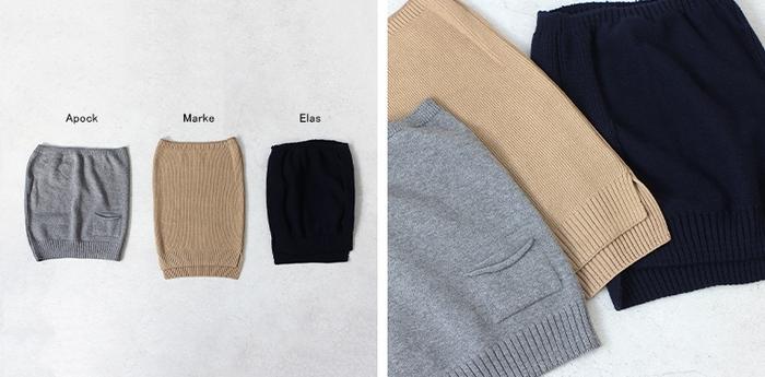 シリーズの腹巻きは全部で3種類。左から順番に、カシミヤ×コットン製の「Apock」、レーヨン×ウール製の「Marke」、ポリエステル×ウール製の「Elas」です。それぞれデザイン・カラーバリエーションが少しずつ異なりますが、どれもおしゃれでスタイリッシュ!ユニセックスなデザインなので、プレゼントにもおすすめです。