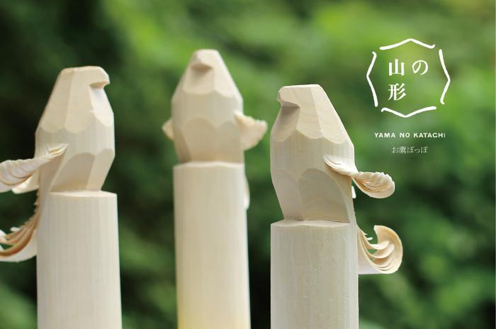 山形県在住の2人のデザイナーにより、2014年春に生まれたデザイン・レーベル「山の形」の、笹野一刀彫で作られた、木の温もりあふれる「お鷹ぽっぽ」。