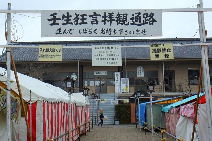 「壬生狂言」は、重要無形民俗文化財に指定されている壬生大念佛狂言のことで、日本でも数少ない無言劇のひとつ。1日に8回上演される予定なので、この時間に合わせて参拝するのがおすすめです。