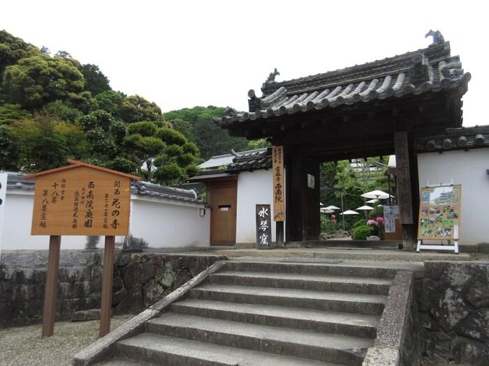 當麻寺塔頭・西南院は、7世紀後半に當麻寺が創られた際に、坤(裏鬼門)を守る寺院として創建された古刹です。ここは、関西花の寺第二十一番霊場に指定されており、関西有数の花の御寺として知られています。