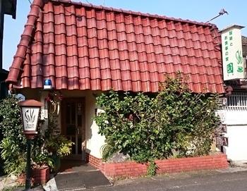 「園」は、大きな四角の屋根が特徴のこじんまりとした佇まいの喫茶店。宮崎名物のチキン南蛮とコーヒーが美味しいと評判です。