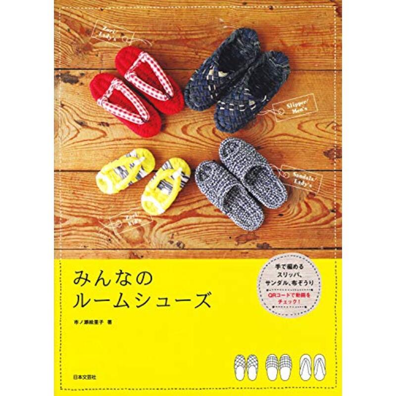 みんなのルームシューズ: 手で編めるスリッパ、サンダル、布ぞうり