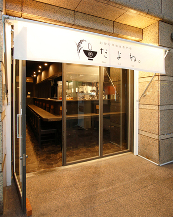 まずはじめにご紹介するのは、六本木駅から徒歩5分ほどのところにある「創作お茶漬け専門店 だよね。」です。メディアにも多数取り上げられている人気のお店です!