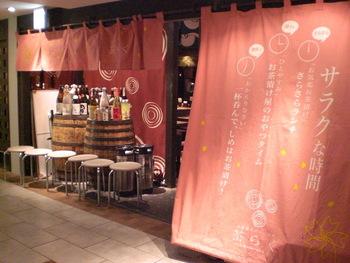 続いては、東京駅のキッチンストリートにある「茶らく」をご紹介します。落ち着いた店内で、一人でも、友達とでも入りやすいお店です。