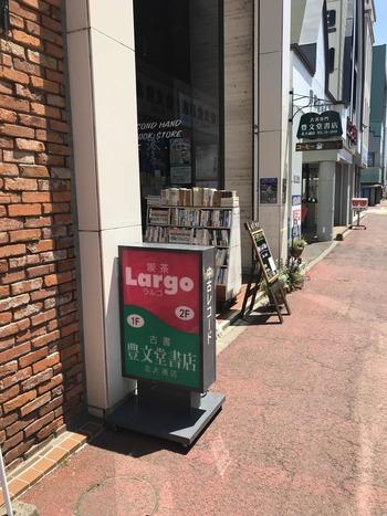 釧路の古書専門店、豊文堂。釧路駅から徒歩5分ほどの北大通店の2階にあるのが「喫茶ラルゴ」です。喫茶への入口は、玄関すぐ右手の階段を、2階へ。