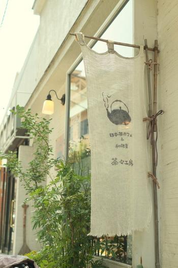 西早稲田にある日本茶カフェ「茶々工房(ちゃちゃこうぼう)」も、隠れ家のような雰囲気のカフェです。有機栽培の無農薬の茶葉を使った日本茶をいただくことができます。白い外観の建物と、急須マークののぼりが目印です。