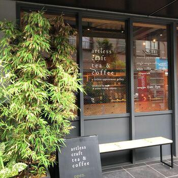デザインエージェンシー・artless(アートレス)が運営するカフェスタンド「artless craft tea & coffee(アートレス クラフト ティー アンド コーヒー)」は中目黒駅から歩いて7分ほどのところにあります。日本独自の美と現代のトレンドを融合させた、新しいスタイルの日本茶とコーヒーのお店です。