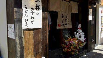 岡山で人気の「うどんおよべ」が東京の三軒茶屋に出店。オープンカウンターを中心に落ち着いた設えの店内で美味しいうどんをいただけます。子ども用のメニューも用意されているので、ご家族で訪れやすいのも嬉しいですね。