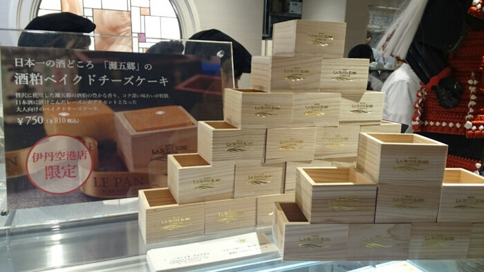 伊丹空港でしか食べることができないと話題なのが、「ル・パン神戸北野」の酒粕チーズケーキ。カフェも併設されているので、店舗で食べることも、テイクアウトすることも可能です。灘五郷の酒粕を贅沢に使用したベイクドチーズケーキは、升に入っているユニークな仕上がり♪