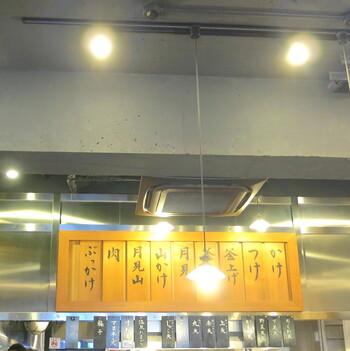 近年のうどん人気を牽引し続けている讃岐うどん。神保町にある「丸香」は讃岐の定番スタイルを貫く有名店。メニューは飾りのないシンプルな並び。本場さながらの雰囲気ある店内に気分が上がります。