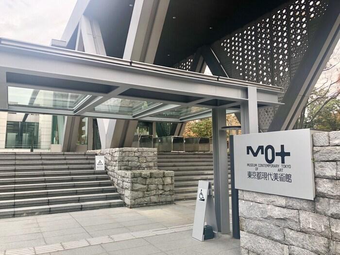東京都江東区、「清澄白河駅」より徒歩9分の場所にある美術館です。2019年の3月にリニューアルオープンし、近代的かつ洗礼された建物へと生まれ変わりました。普段使いできる美術館、をテーマに作られています。