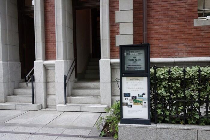 千代田区丸の内にある三菱一号館内の美術館です。静嘉堂文庫・美術館のコレクションや東洋文庫の重要文化財1や国宝をデジタルで観覧することのできる施設です。