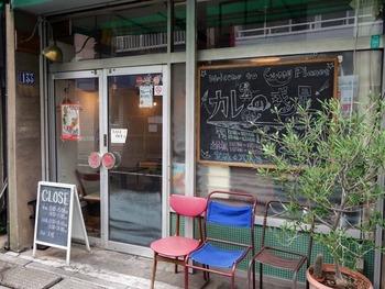 下北沢一番街商店街のはずれにある「カレーの惑星」は、下北沢のカレーを代表する1軒。大きな黒板の看板が印象的なお店です。