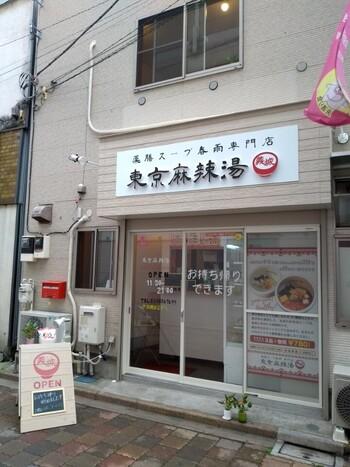 小岩駅からすぐのところにある「東京麻辣湯(ウキョウマーラータン)」は、薬膳スープ春雨の専門店として注目されているお店のひとつです。