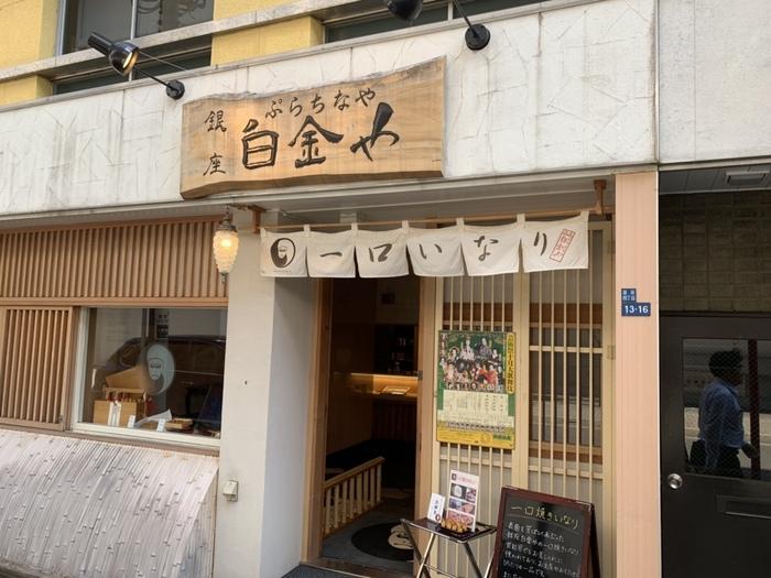 銀座の歌舞伎座のお隣にある「白金や」は、歌舞伎役者さんへの差し入れや観劇の幕間に人気の「一口いなり」が評判で、多くのメディアで紹介されています。