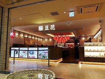新宿ミロード内に、親子三代続く老舗の豆花専門店「騒豆花(Sao Dou Hua)」の日本1号店があります。現在国内に数店舗ある中で、こちらの店舗では本場の味を再現するために、食材と機材を台湾から直輸入しているそう。