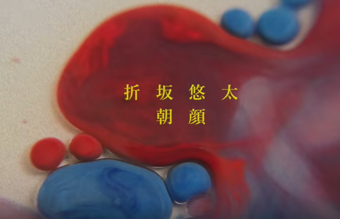 こちらは2019年8月に配信限定リリースされた「朝顔」のMV。2019年7月クールのフジテレビ系月曜9時枠ドラマ『監察医 朝顔』主題歌に起用され、より注目を浴びるきっかけとなりました。