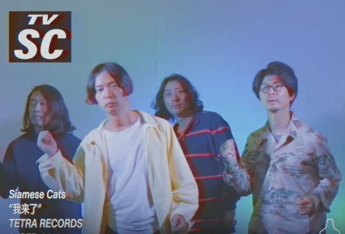 こちらはメンバーの菅原慎一が監督した最新MV「我来了」。ボーカル夏目知幸の甘く澄んだ歌声、キラキラと疾走感溢れるサウンドやストレートな歌詞で描かれた、鮮やかなポップスです。
