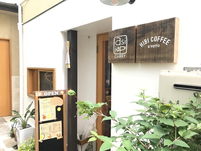 京都駅周辺でカレーが食べたいときにぜひ行っていただきたいお店です。外装や内装はおしゃれでアットホームなカフェなので、女性おひとりでも入りやすい雰囲気ですよ。