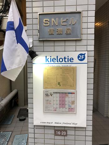 こちらも荻窪駅のすぐそば!フィンランド好きな店主さんが営む「キエロティエ」というカフェです。
