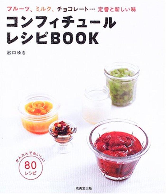 コンフィチュール・レシピBOOK―フルーツ、ミルク、チョコレート…定番と新しい味