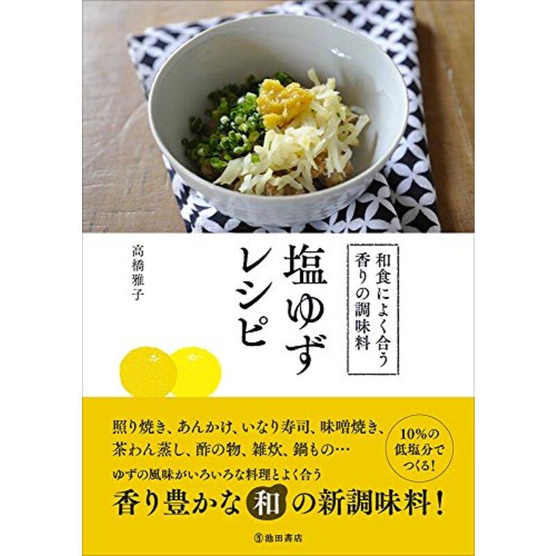 和食によく合う香りの調味料 塩ゆずレシピ