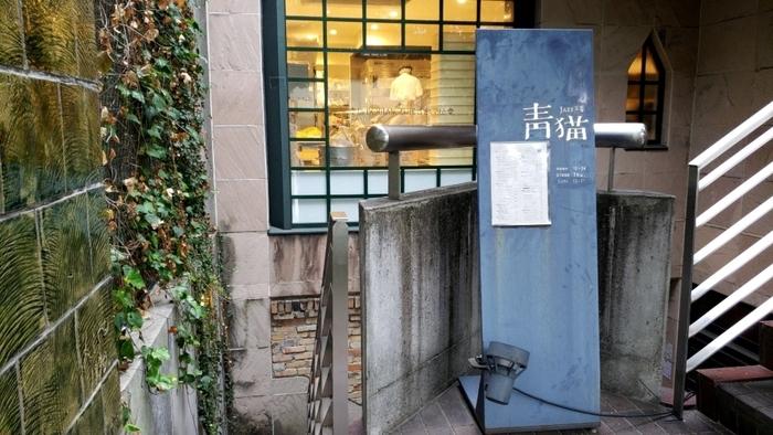 名古屋でジャズを聴けるお店で一度訪れたいのが、こちらの「JAZZ茶房 青猫」です。地下鉄藤ヶ丘駅から徒歩3分のところにあり、大人の隠れ家として人気のお店なんです。
