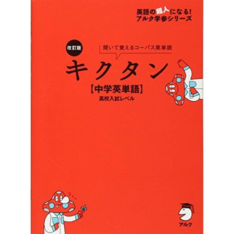 CD付 改訂版 キクタン【中学英単語】高校入試レベル