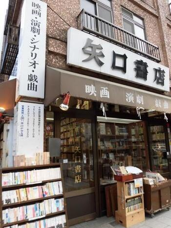 神保町を訪れたら絶対に立ち寄るべきなのが、大正7年創業の「矢口書店」です。靖国通り沿いに突然あらわれる木造モルタルの建物は、佇まいからノスタルジックで素敵。専門は、映画・演劇・演芸・シナリオ・戯曲の古書店です。
