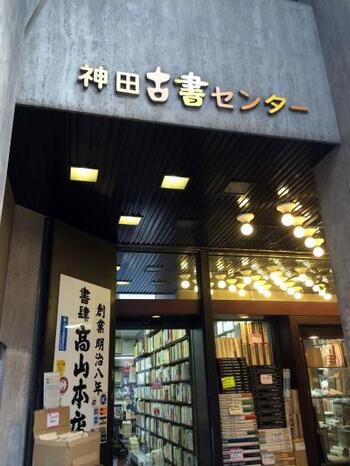 神保町交差点から靖国通り沿いにずらっと並ぶ古書店の中で、ひときわ目立つ縦長の「神田古書センター」は、なんと1階~8階まですべて違う書店。1店ずつ見て回りたいところですが、今回は5階の「みわ書房」をご紹介します。
