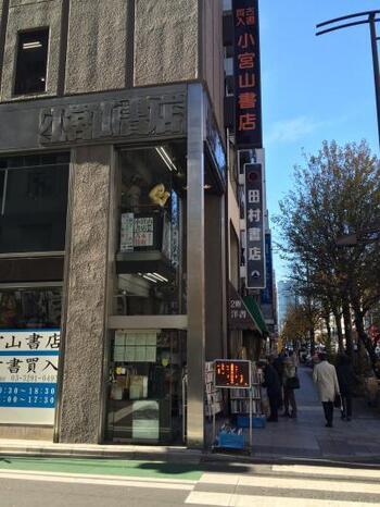 神保町交差点まで戻り、反対側の靖国通り沿いを進んでもたくさんの古書店が軒を連ねます。大きな店構えの「小宮山書店」は、昭和14年の創業です。週末開催のガレージセールでは、掘り出し物目当てに遠方から訪れる人も。