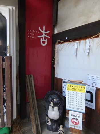 末廣酒造嘉永蔵に併設されている和の風情が魅力のカフェ。大吟醸シフォンケーキが女性に人気です。酒の仕込み水で淹れたアイスコーヒーは、まるで日本酒のように升で運ばれてくる。