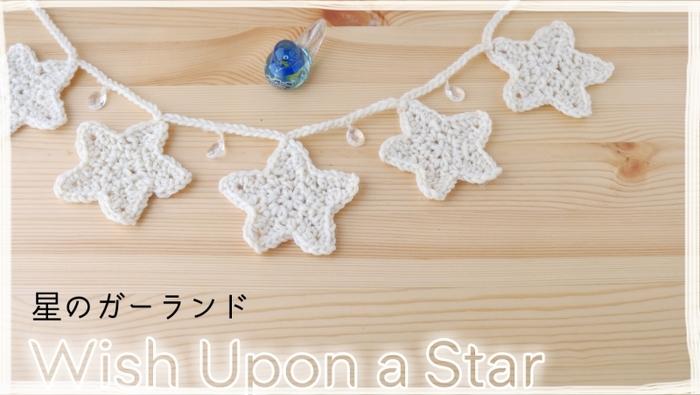 星のガーランドは、真っ白で作ると雪の様な印象に。お好みで色や毛糸の素材を変えると、また印象も変わると思います。