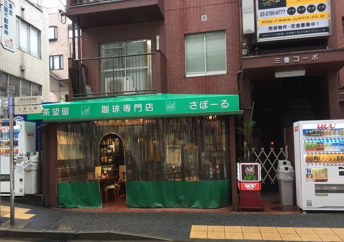 代々木上原駅の南口1番出口を出てすぐのところにある「茶望留(さぼーる)」。半テラス席のような、ちょっぴり変わった外観のお店。気になっていた人も多いのでは?
