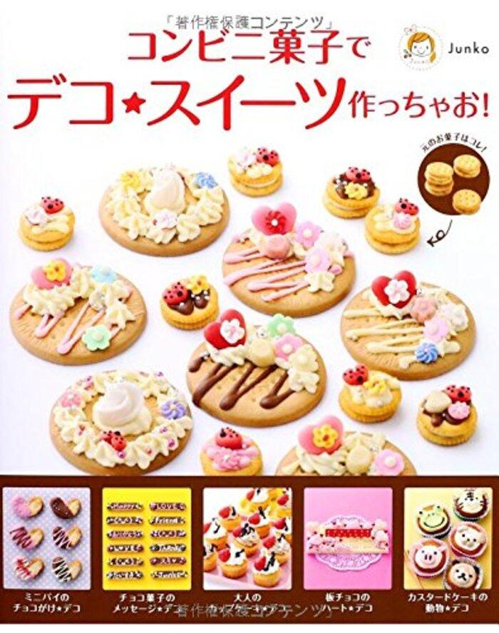 『コンビニ菓子でデコ★スイーツ作っちゃお!』Junko・メディアファクトリー