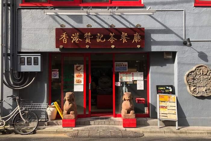"""飯田橋から歩いて5分ほどのところにある「香港贊記茶餐廳(ホンコンチャンキチャチャンテン)」は、香港通も納得という本格的な香港スイーツやお料理が評判のお店です。""""茶餐廳""""とは、軽食を食べられる喫茶店の総称で、香港市民に親しまれています。"""