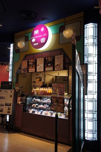 自由が丘のスイーツフォレスト内にある「HONG KONG SWEETS 果香(カカ)」は、見た目も美しい香港スイーツがいただけるお店です。