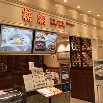 日本橋高島屋にある「糖朝(トウチョウ)日本橋店」は、中華粥で有名な「糖朝(トウチョウ)」のスイーツレストランで、香港スタイルの本格スイーツが人気です。
