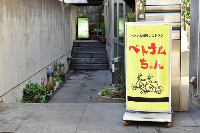 続いては、大久保駅からすぐのところにある「ベトナムちゃん」です。路地裏にひっそりと佇むお店ですが、ディナータイムは予約必須の人気店です。