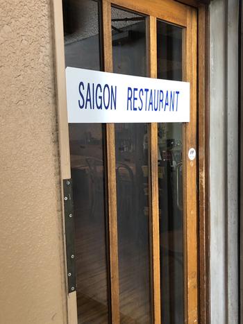 続いては池袋にあるベトナム料理の老舗「サイゴン・レストラン」です。東口から徒歩4分ほどの場所にあります。メディアにも多く取り上げられる名店です。