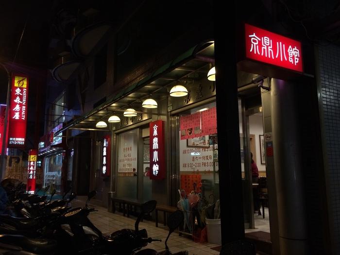 「京鼎小館」より「京鼎樓」のほうが有名で行列必至ですが、歴史が古いのは、「京鼎小館(ジンディンショウカン)」のほう。   こちらの「京鼎小館(ジンディンショウカン)」は、1997年、当時台湾で世界的に認められた点心専門店のトップ点心師をしていた陳兄弟が独立してオープンした点心専門店。上でご紹介した「京鼎樓(ジンディンロウ)」は、「京鼎小館」に続く2号店として2002、台北市長春路に開店しました。