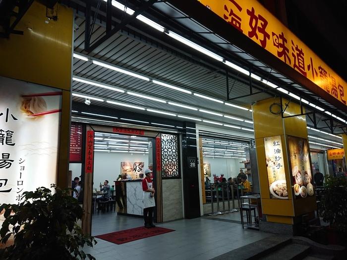 「台南小吃」と称されるほどの、グルメ激戦区である台南エリア。その台南市で気軽に小龍包を楽しめる有名店は・・「上海好味道小籠湯包(シャンハイハオウェイダオショウロンタンバオ)」。