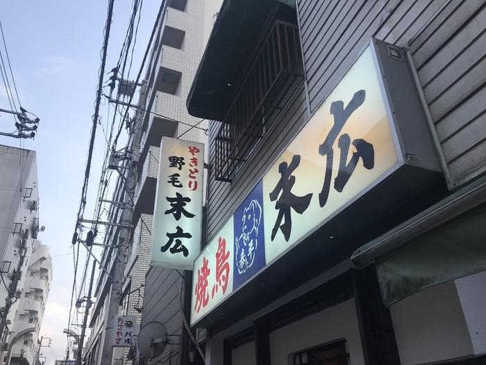 昭和25年創業の「野毛末広」は野毛で一番人気&有名焼き鳥店。地元の方から観光客まで、訪れる人々を大満足させてくれます。店内の座席数は、おおよそ40席と比較的コンパクト。
