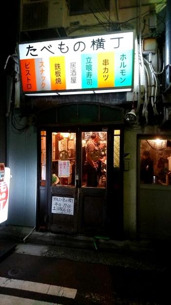 野毛で有名な立喰寿司「まんぼう」は、桜木町から徒歩約5分。細い路地を抜けた、野毛たべもの横丁の中にあります。