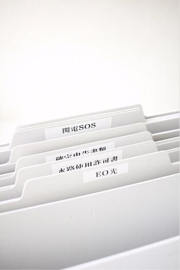 重要な書類は、ラベリングしておくとわかりやすいですね。ファイリングするか、頻繁に出し入れする書類は、インデックスフォルダーに入れて、ファイルボックスに入れておきましょう。