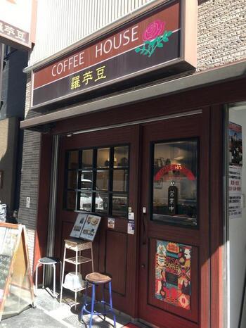 """日本橋高島屋の裏側に、ここでカレードリア?という意外性のある喫茶店があります。ランチタイムで区切っていないので、いつ行っても同じメニューが食べられます。""""羅芋豆""""と書いて「ローズ」と読みます♪"""