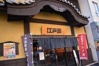 JR総武線・都営地下鉄大江戸線の両国駅近くの「江戸遊」。地元の人から愛されているのはもちろん、江戸の雰囲気を楽しめるので観光客の方にもおすすめです。  お風呂の壁には有名な北斎の「赤富士」などの浮世絵が描かれていますよ。