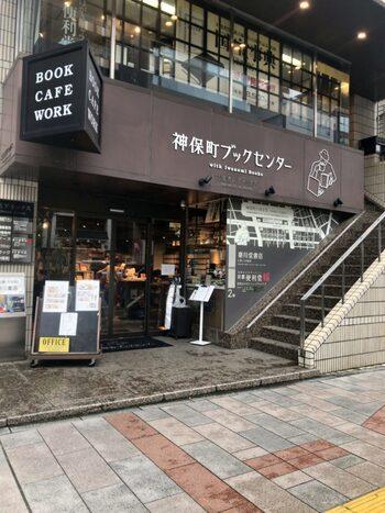 神保町駅から徒歩1分とアクセスの良いこちらのカフェ。本を読みながら食事やお茶を楽しめる、神保町らしいスポットです。モーニングやランチメニュー、ドリンクなども充実しています。